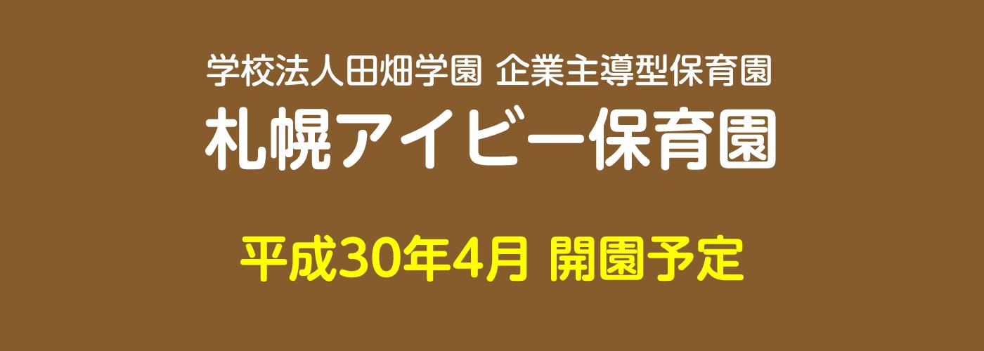 学校法人田畑学園 企業主導型保育園札幌アイビー保育園
