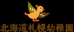 北海道札幌幼稚園