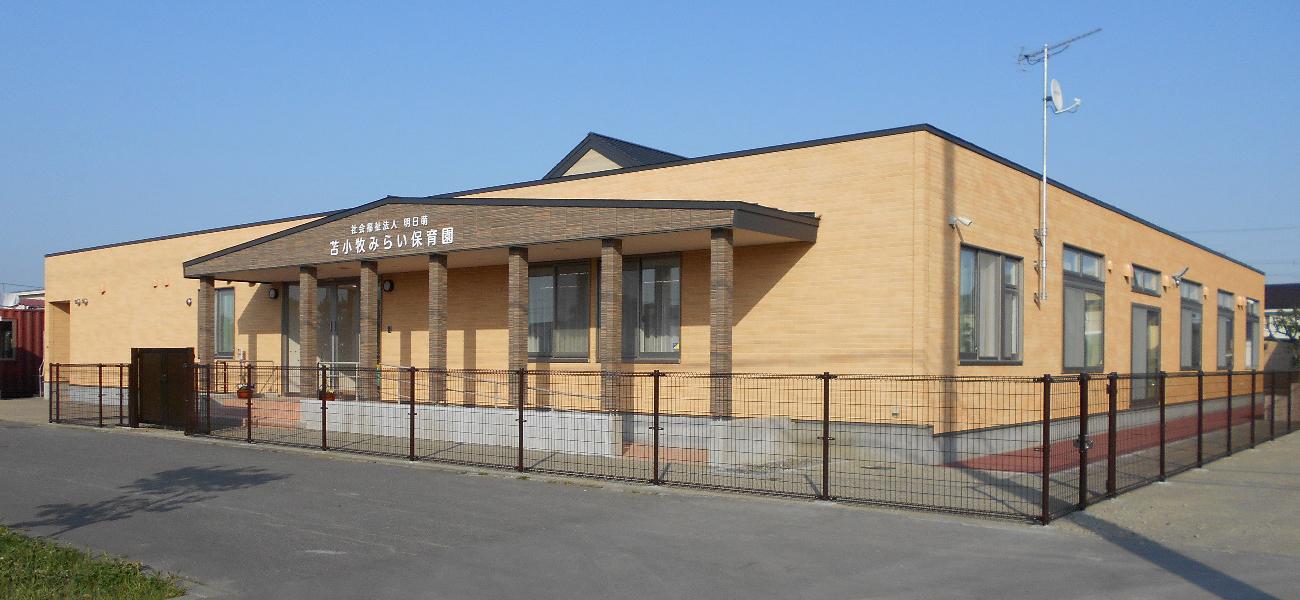 社会福祉法人明日萌 企業主導型保育園苫小牧みらい保育園